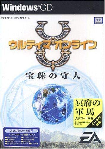 ウルティマオンライン 宝珠の守人 アップグレード専用版