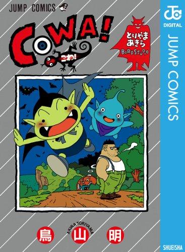 COWA! (ジャンプコミックスDIGITAL)