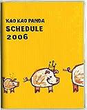 2006 かおかおパンダ手帳