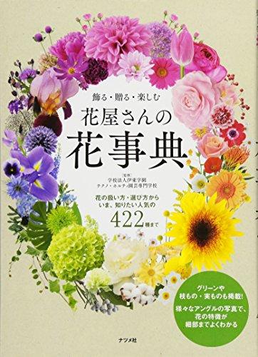 飾る・贈る・楽しむ 花屋さんの花事典の詳細を見る