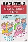 勇気づけて躾ける―子どもを自立させる子育ての原理と方法
