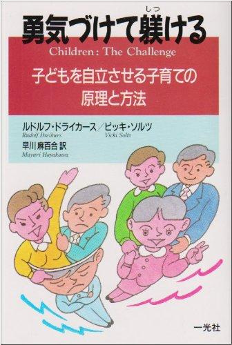 勇気づけて躾ける―子どもを自立させる子育ての原理と方法の詳細を見る
