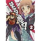 はたらく魔王さま! (2) (電撃コミックス)