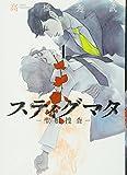 スティグマタ─聖痕捜査─ 1 (ヤングジャンプコミックス)