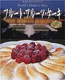 フルート・フルーツ・ケーキ―楽しい季節の贈り物 (婦人生活ファミリークッキングシリーズ)