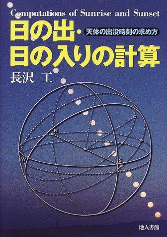 日の出・日の入りの計算―天体の出没時刻の求め方