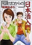 知識ゼロからの日本酒入門