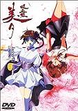 吸血姫美夕 Integral(13) [DVD]
