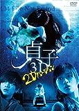 貞子3D[DVD]