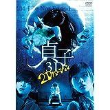 貞子 3D [DVD]