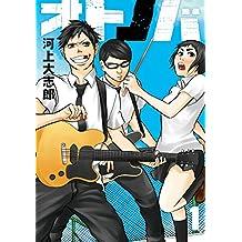 オトノバ(1) (ヤングマガジンコミックス)