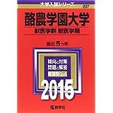 酪農学園大学(獣医学群〈獣医学類〉) (2015年版大学入試シリーズ)