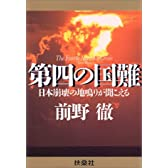 第四の国難―日本崩壊の地鳴りが聞こえる