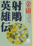 射雕英雄伝―金庸武侠小説集 (1) (徳間文庫) 画像