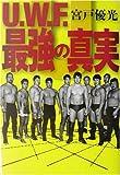 U.W.F.最強の真実 (BLOODY FIGHTING BOOKS)