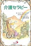 介護セラピー (セラピーシリーズ)
