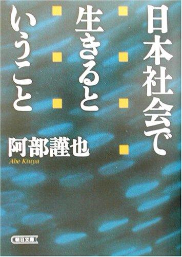 日本社会で生きるということ (朝日文庫)の詳細を見る
