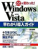 ここが変わった!Windows Vista早わかり導入ガイド