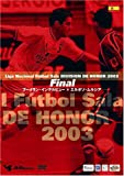 Liga Nacional Futbol Sala DIVISION DE HONOR 2003 Final~ブーメラン・インテルビュー×エル・ポソ・ムルシア~ [DVD]