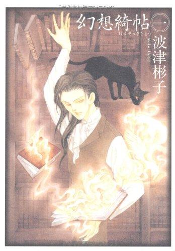 幻想綺帖 一 (眠れぬ夜の奇妙な話コミックス)の詳細を見る
