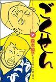 ごくせん (7) (YOUコミックス)