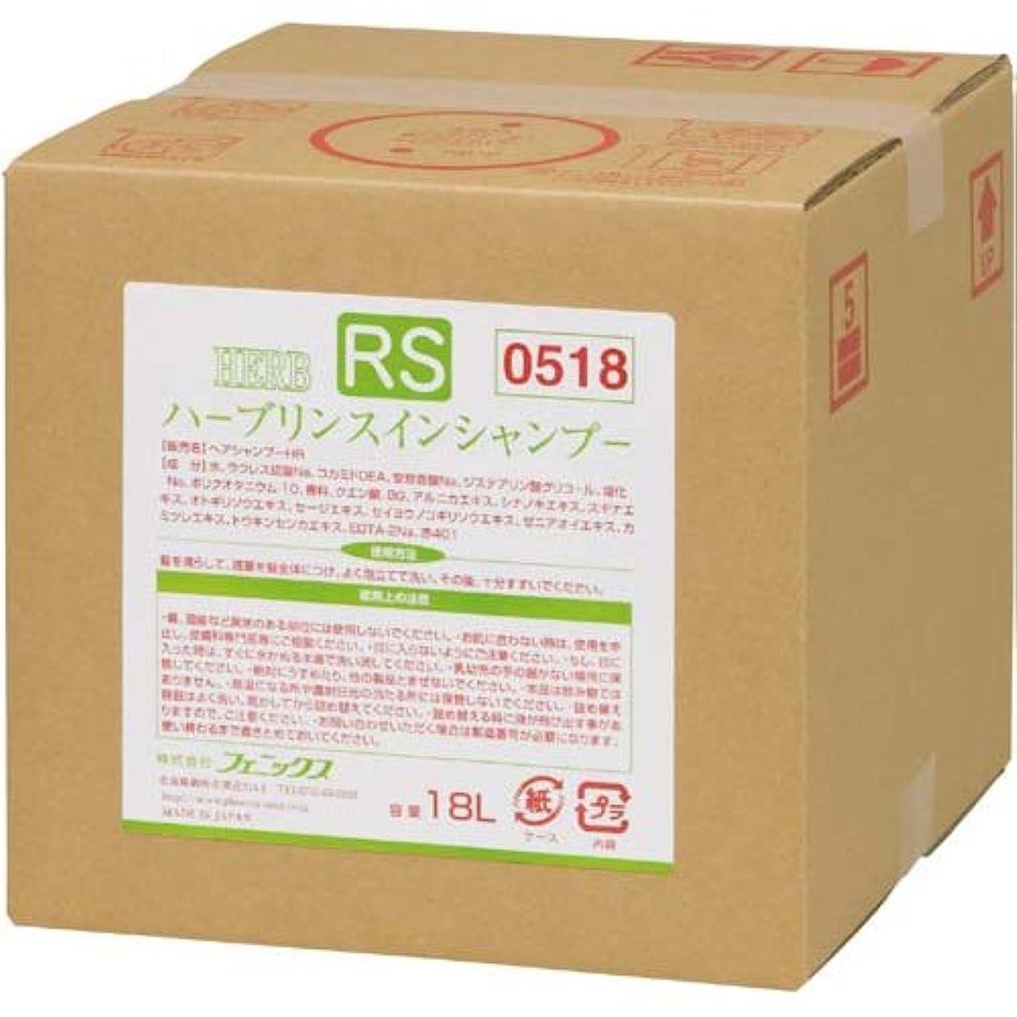 悪用押し下げるホステスフェニックス ハーブリンスインシャンプー 18L(コック付) 【品番】ZSY6803