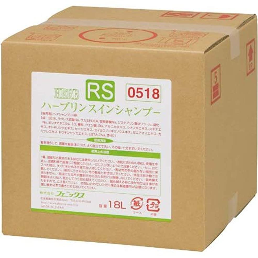 しみ世界記録のギネスブックシャックルフェニックス ハーブリンスインシャンプー 18L(コック付) 【品番】ZSY6803