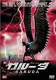ガルーダ DTSスペシャル・エディション [DVD]