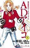 ADアイコ(1) (Kissコミックス) 画像