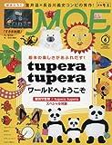 MOE (モエ) 2018年6月号 [雑誌] (tupera tuperaワールドへようこそ/絵本ふろく 室井滋×長谷川義史)