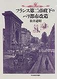 フランス第二帝政下のパリ都市改造