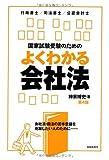 国家試験受験のためのよくわかる会社法 第4版