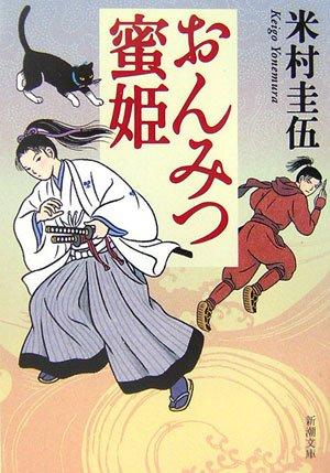 おんみつ蜜姫 (新潮文庫)の詳細を見る