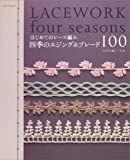 はじめてのレース編み四季のエジング&ブレード100 (アサヒオリジナル 190) 画像
