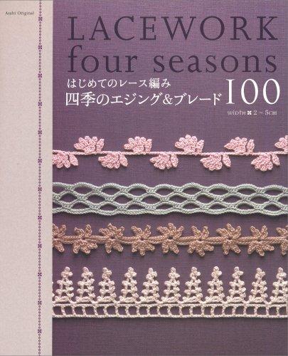 はじめてのレース編み四季のエジング&ブレード100 (アサヒオリジナル 190)の詳細を見る