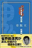 プロ麻雀魂〈其の4〉韋駄天 (プロ麻雀魂 (其の4))