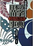 日本の苗字読み解き事典―先祖を知り歴史を知る