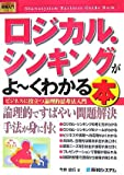 図解入門ビジネスロジカル・シンキングがよ~くわかる本 (How‐nual Business Guide Book)