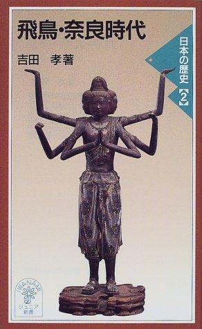 飛鳥・奈良時代―日本の歴史〈2〉 (岩波ジュニア新書)