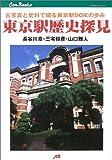 東京駅歴史探見 JTBキャンブックス