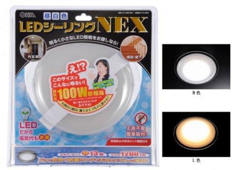オーム電機 LED小型シーリングライト【...