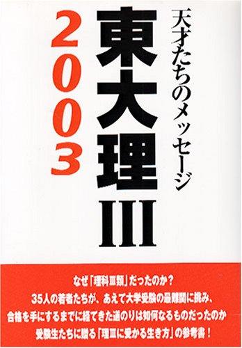 東大理3〈2003〉―天才たちのメッセージ