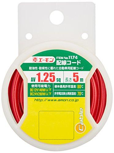 エーモン 配線コード  AV1.25sq...