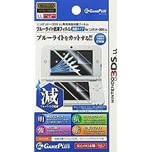 ブルーライト低減フィルム for 3DSLL 抗菌タイプ