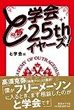 と学会25thイヤーズ! ([テキスト])