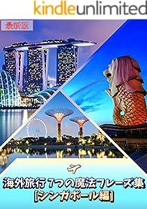 最新版?短時間でマスター!! 海外旅行 7つの魔法フレーズ集[シンガポール編] -旅行のための英會話-はじめの一歩を踏み出そう!: 海外旅行をよりいっそう楽しむための旅行英會話教材です。