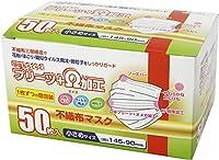 マスク 小さめサイズ 個包装 50枚入り 不織布 呼吸らくらく (プリーツ加工・オメガ加工) PM2.5対応 ZB-5002