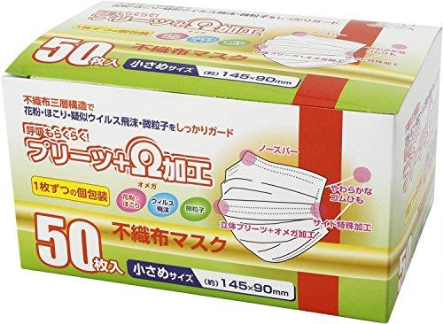 マスク 小さめサイズ 個包装 50枚入り 不織布 呼吸らくら...
