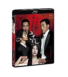 お嬢さん 通常版 [Blu-ray]