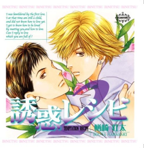 BiNETSU「誘惑レシピ2」ドラマCDの詳細を見る